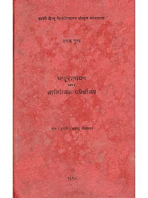 चम्पू रामायण का साहित्यिक परिशीलन - Literary Review of Champu Ramayana (An Old and Rare Book)