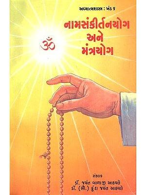 Nama Samkirtan Yoga And Mantra Yoga (Gujarati)