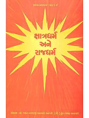 Kshatra Dharma And Rajya Dharma (Gujarati)