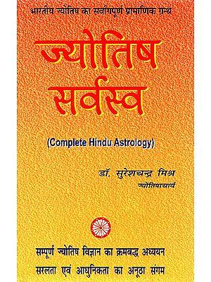 भारतीय ज्योतिष का सर्वागपूर्ण प्रामाणिक ग्रन्थ ज्योतिषसर्वस्व- Jyotish Sarvasva, The Universal Authoritative book of Indian Astrology