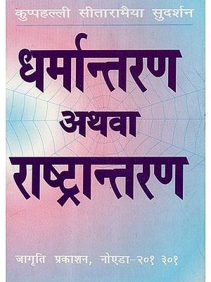 धर्मान्तरण अथवा राष्ट्रान्तरण - Dharmantaran Athva Rashtrantaran