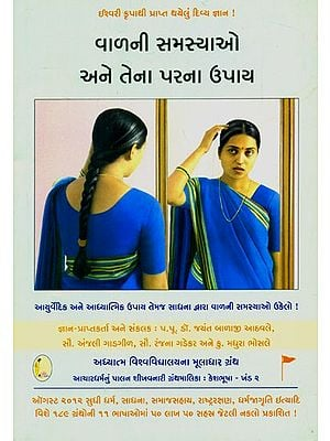 Hair Related Problems And Remedies (Gujarati)