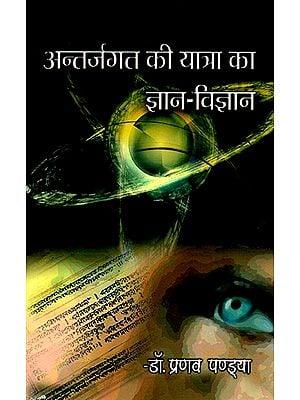अन्तर्जगत की यात्रा का ज्ञान-विज्ञान- Knowledge-Science of Innerworld Journey