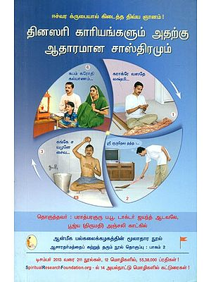 Daily Conduct And The Science Underlying Its Acts (Tamil)