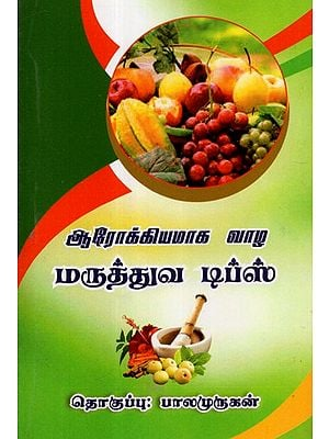 Arockiyamaga Vazha Elia Maruthuvam (Tamil)