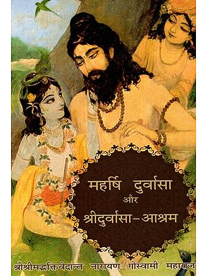 महर्षि दुर्वासा और श्रीदुर्वासा आश्रम- Maharsi Durvasa and Sri Durvasa Ashram