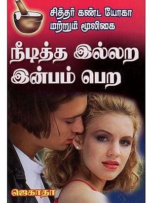 Siddhar Kanda Yoga Mooligai Neediththa Illara Inbam Pera (Tamil)