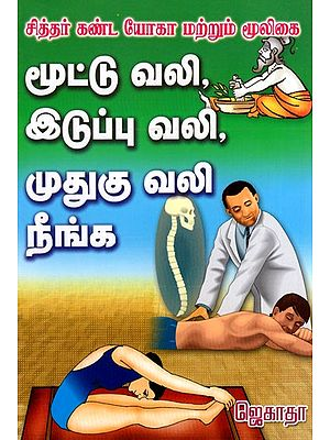 Siddhar Kanda Yoga Mooligai- Moottu Vali, Iduppu Vali, Muthugu Vali Neenga (Tamil)