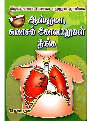 Siddhar Kanda Yoga Mooligai- Asthma Suvaasak Kolaaru Neenga (Tamil)