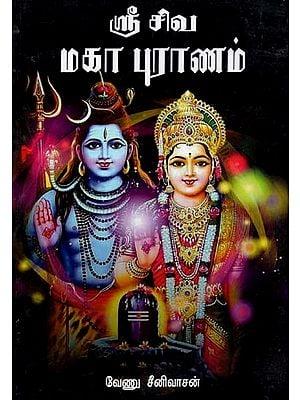 Shiv Maha Puran (Tamil)