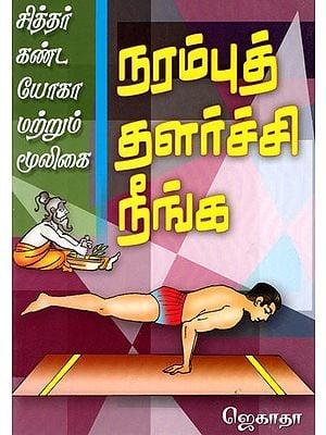 Siddhar Kanda Yoga Matrum Mooligai- Narambu Thalarchi Neenga (Tamil)