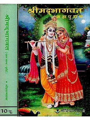 श्रीमद्भागवत महापुराण- Srimad Bhagwat Maha Purana (Set of 2 Volumes)