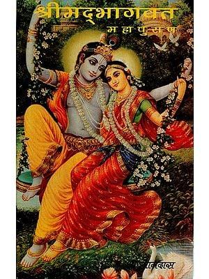 श्रीमद्भागवत महापुराण- Srimad Bhagwat Maha Purana (Vol-II)