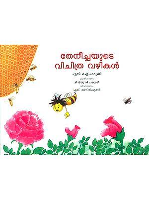Theneechayude Vichithra Vazhikal- Strange Ways Of The Honey Bee (Malayalam)