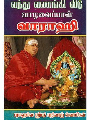 Postrate Before Varahi For A Good Life (Tamil)