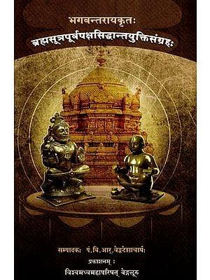 ब्रह्मसूत्र पूर्वपक्ष सिद्धान्त युक्ति संग्रह:- Brahmasutra Purvapaksha Siddhanta Yukti Sangraha (A Work of Brahmasutra of Sri Bhagavan Vedavyasa by Bhagavantaraya)