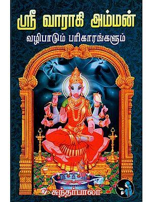 Sri Varahi Amman Vazhipadum Pariharangalum (Tamil)