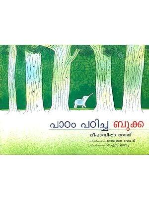 Paadam Padicha Bukka- Bukka Learns A Lesson (Malayalam)