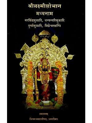 श्रीलक्ष्मी शोभान मध्वनाम- Shri Lakshmi Shobhan Madhvanam (Marathi)