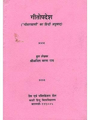 गीतोपदेश - Geetopadesh- Hindi Translation of 'Gitarvani'