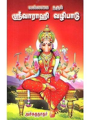 Varahi Vazipadu (Tamil)