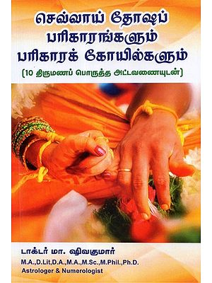 Malefic Effects Of Mars and Remedial Measures with Temple Detail (Tamil)