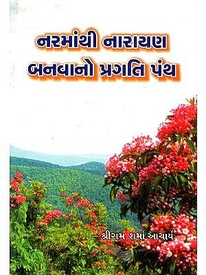 Progress Cult of Becoming Narayan from Male (Gujarati)
