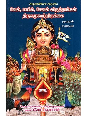 Book On Lord Murugan's Arrow, Peacock And Hen (Tamil)