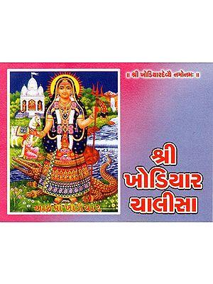 Shri Khodiyar Chalisa (Gujarati)