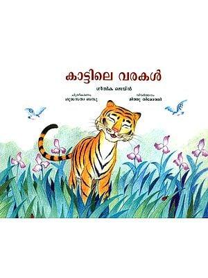Kaattile Varakal- Stripes In The Jungle (Malayalam)