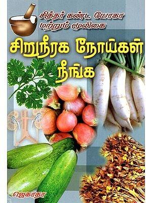 Siddhar Kanda Yoga Mooligai- Siruneeraga Noei Neenga (Tamil)