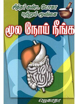 Siddhar Kanda Yoga Mooligai- Moola Noei Neenga (Tamil)