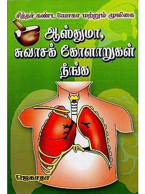 Siddhar Kanda Yoga Mooligai Asthma Suvaasak Kolaaru Neenga (Tamil)
