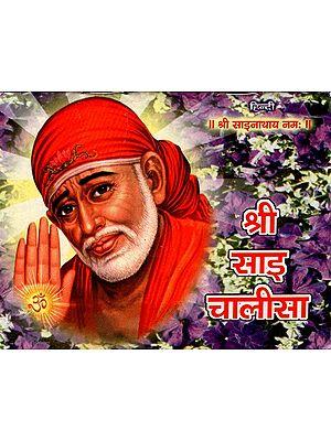 श्री साइ चालीसा : Shri Sai Chalisa