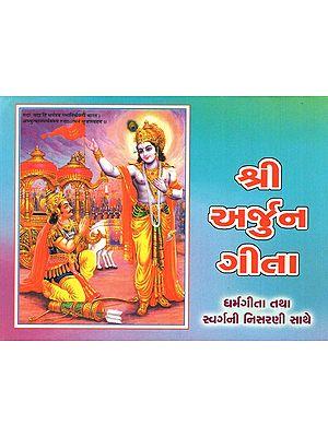 Shri Arjuna Gita (Gujarati)