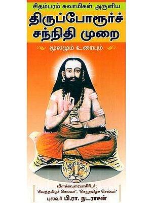 Sets Of Sannidhis Of Thiruporur (Tamil)