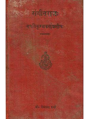संगीतराजः- Sangita Raja By Maharana Kumbha (An Old and Rare Book)