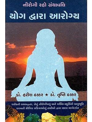 Yog  Dwara Aarogya (Gujarati)