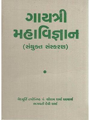 Gayatri Mahavigyan (Part 1,2 and 3 in Gujarati)
