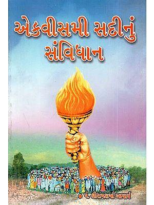 21st Century Constitution (Gujarati)