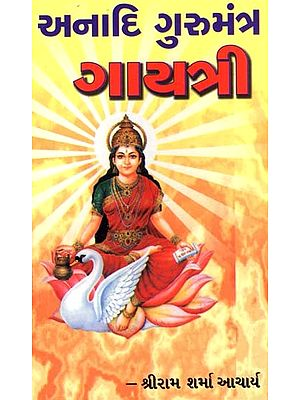 Eternal Gurumantra Gayatri (Gujarati)