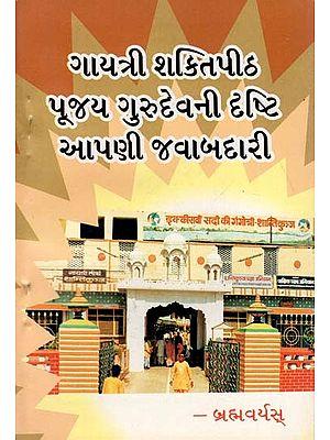 Gayatri Shakti Peeth Pujya Gurudev's Vision is Our Responsibility (Gujarati)