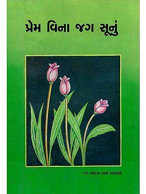 A World Without Love (Gujarati)