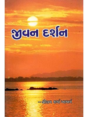Life Philosophy (Gujarati)