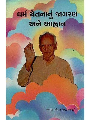 Awakening and Invocation of Dharma Consciousness (Gujarati)