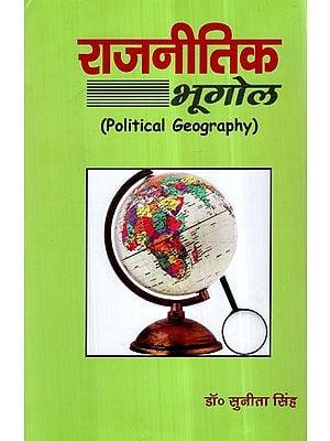 राजनीतिक भूगोल- Political Geography