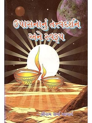 Philosophy and Form of Worship (Gujarati)