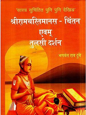 श्रीरामचरितमानस चिंतन एवम् तुलसी दर्शन- Shri Ramcharitmanas Chintan and Tulsi Darshan