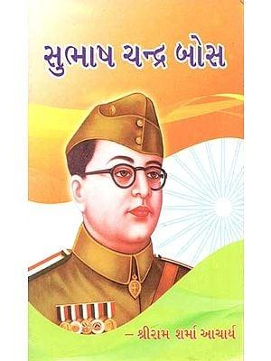Subhash Chandra Bose (Gujarati)