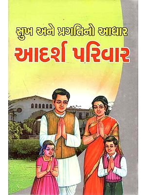 The Basis of Happiness and Progress is the Ideal Family (Gujarati)